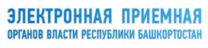 Приемная органов власти Республики Башкортостан